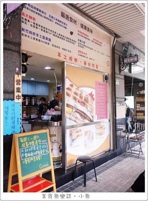 【台北中山】可蜜達Comida炭烤吐司/驚人的土石流起士雙重奏 @魚樂分享誌