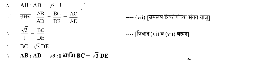 maharastra-board-class-10-solutions-for-geometry-similarity-ex-1-4-13