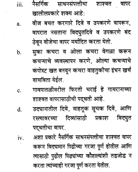 maharastra-board-class-10-solutions-science-technology-striving-better-environment-part-2-14