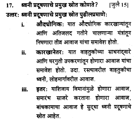 maharastra-board-class-10-solutions-science-technology-striving-better-environment-part-1-43