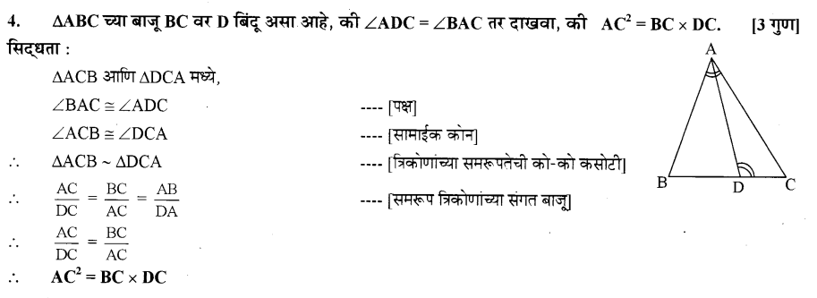 maharastra-board-class-10-solutions-for-geometry-similarity-ex-1-3-8