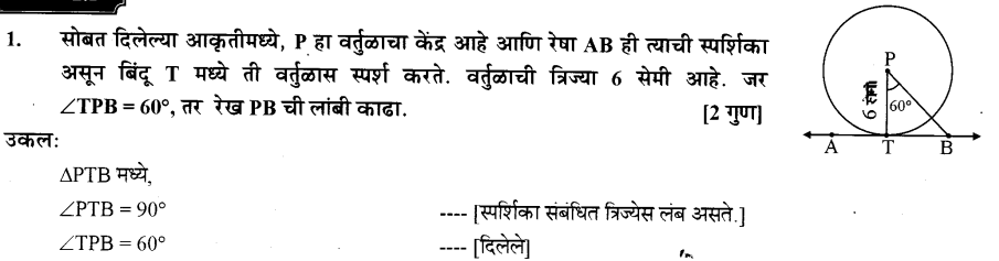 maharastra-board-class-10-solutions-for-geometry-Circles-ex-2-1-1