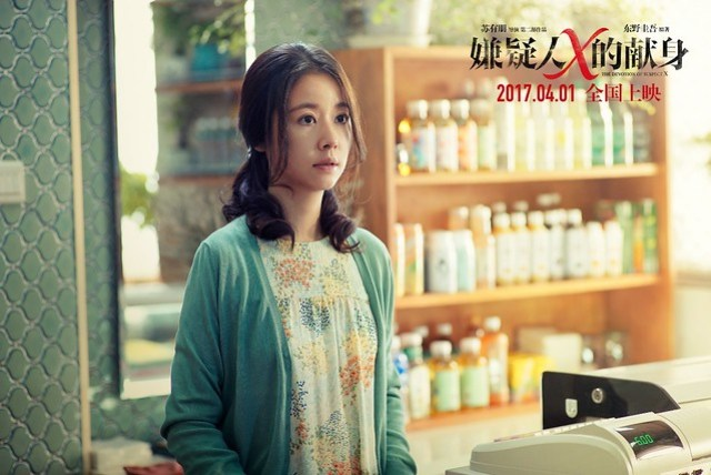 The Devotion of Suspect X Ruby Lin