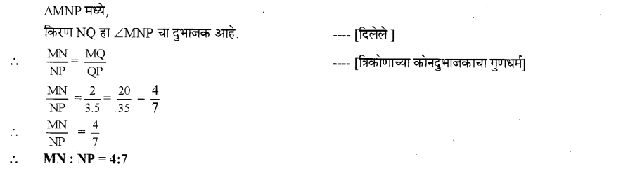 maharastra-board-class-10-solutions-for-geometry-similarity-ex-1-2-8