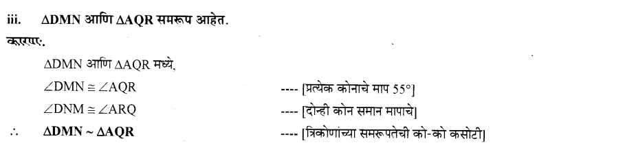 maharastra-board-class-10-solutions-for-geometry-similarity-ex-1-3-4