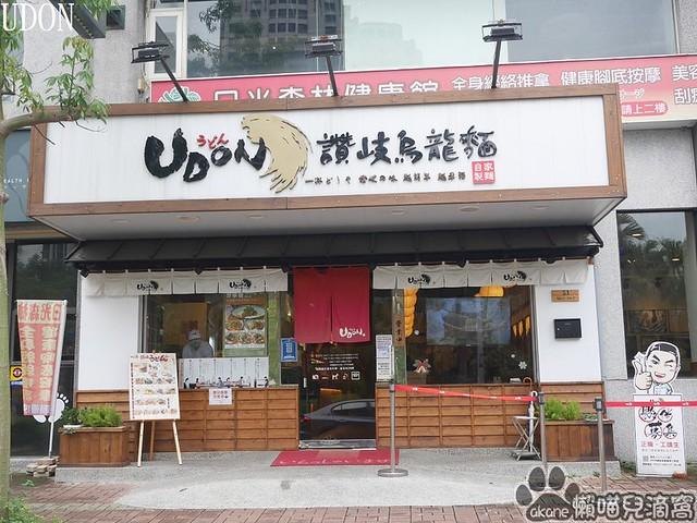 UDON讚岐烏龍麵