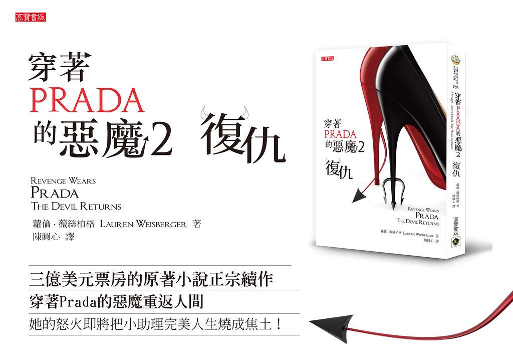 穿著Prada的惡魔2-廣告   高寶書版   Flickr