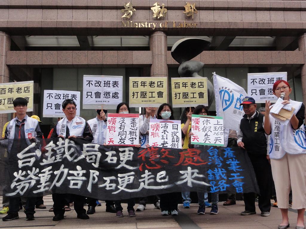 臺鐵休假遭罰 今首場裁決 工會籲勞動部公正審理   苦勞網
