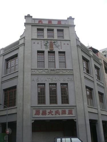 屈臣氏藥房   以前到迪化街是為採購年貨,所有焦點都在貨品與價錢上,完全忽略這條老街其他的歷史與建築 ...