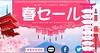 gearbest2017spr_jp