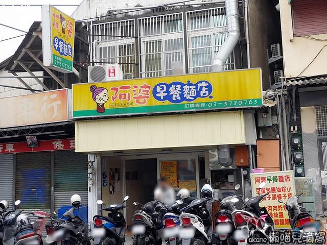 阿婆早餐麵店
