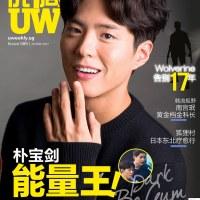 U Weekly: Park Bo Gum — Answer Me, Hollywood
