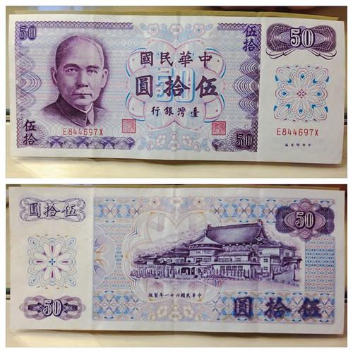 臺幣50元紙鈔 | 民國61年版50元鈔票 | Tom Hsieh | Flickr
