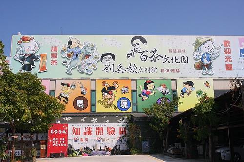百茶文化園區觀光工廠0001.JPG | xalekd | Flickr