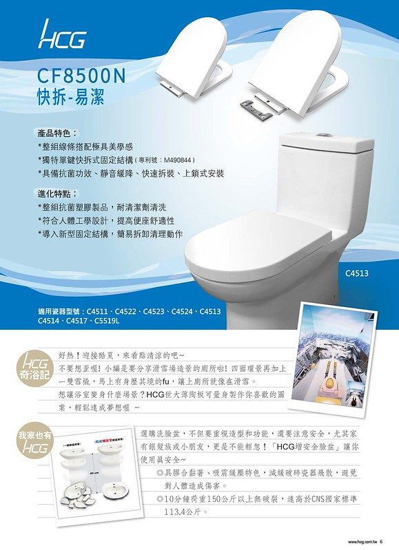 和成 HCG 伊頓系列 馬桶 馬桶配件 馬桶蓋 零件 C4511 CS4522 安逸衛浴館價格比價資訊 - Yahoo!超級商城