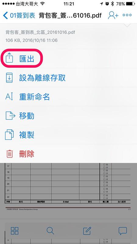 【iPhoneApp】7-11 ibon列印教學