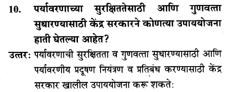 maharastra-board-class-10-solutions-science-technology-striving-better-environment-part-2-24