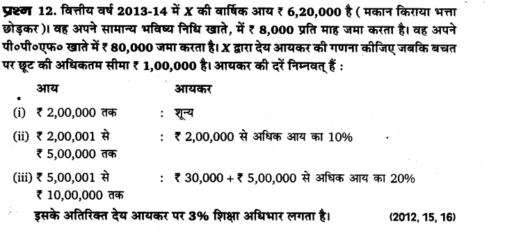 up-board-solutions-for-class-10-maths-karadhan-5