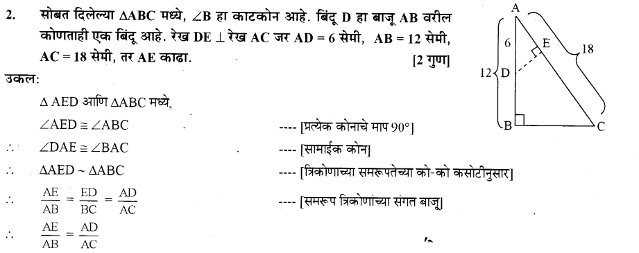 maharastra-board-class-10-solutions-for-geometry-similarity-ex-1-3-5