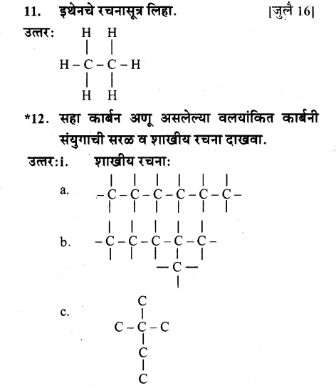 maharastra-board-class-10-solutions-science-technology-amazing-world-carbon-compounds-16