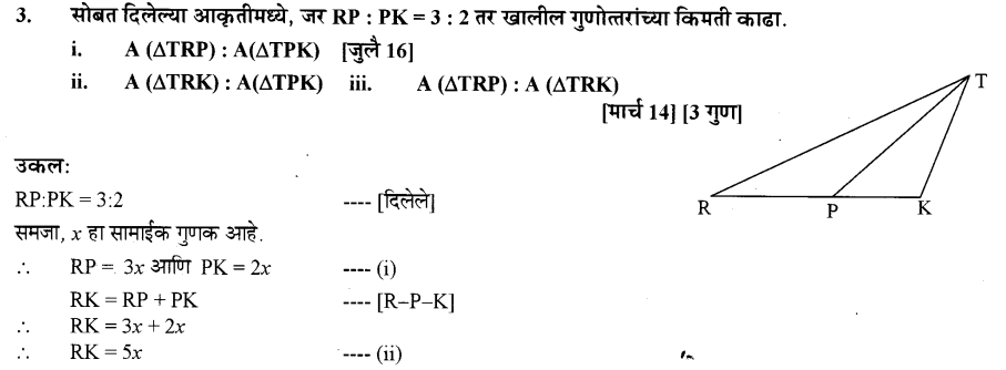maharastra-board-class-10-solutions-for-geometry-similarity-ex-1-1-3