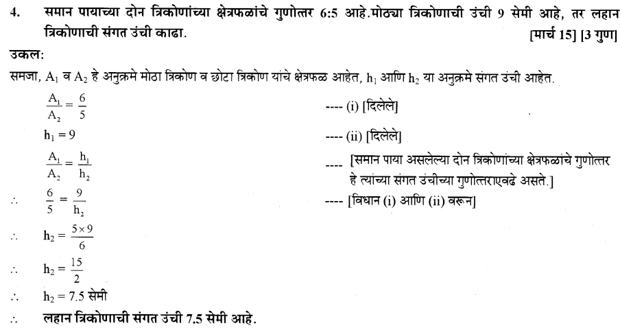 maharastra-board-class-10-solutions-for-geometry-similarity-ex-1-1-7