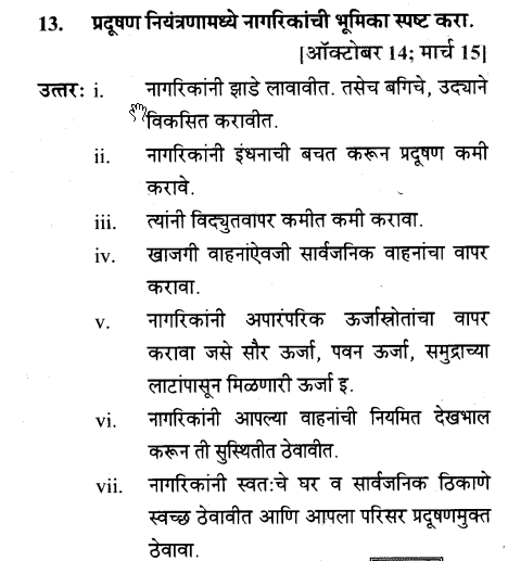 maharastra-board-class-10-solutions-science-technology-striving-better-environment-part-1-34