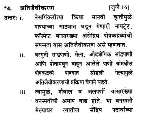 maharastra-board-class-10-solutions-science-technology-striving-better-environment-part-1-56
