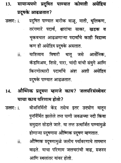 maharastra-board-class-10-solutions-science-technology-striving-better-environment-part-1-41