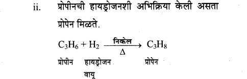 maharastra-board-class-10-solutions-science-technology-amazing-world-carbon-compounds-72