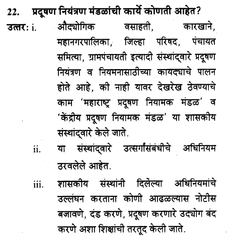 maharastra-board-class-10-solutions-science-technology-striving-better-environment-part-1-48