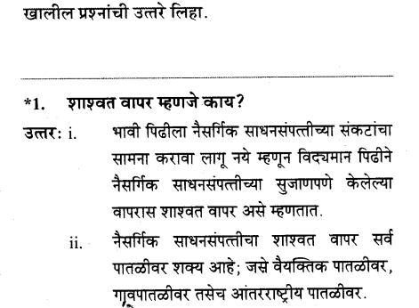 maharastra-board-class-10-solutions-science-technology-striving-better-environment-part-2-13
