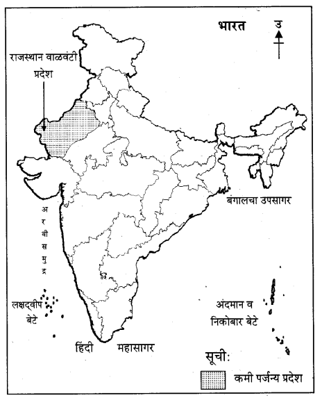 Maharashtra Board Class 10 Solutions for Geography and