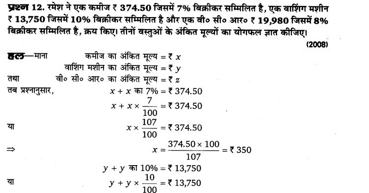 up-board-solutions-for-class-10-maths-karadhan-22