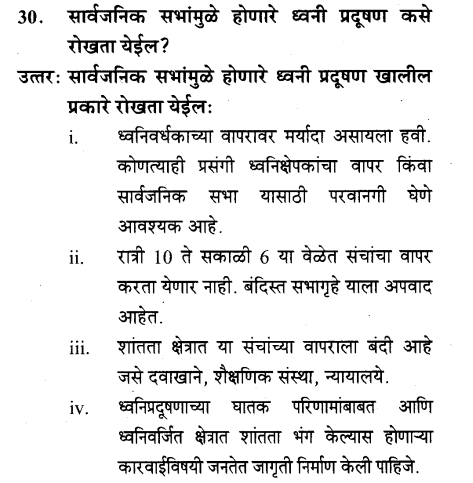 maharastra-board-class-10-solutions-science-technology-striving-better-environment-part-2-53