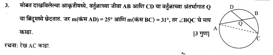 maharastra-board-class-10-solutions-for-geometry-Circles-ex-2-3-4