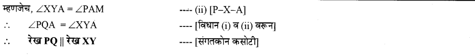 maharastra-board-class-10-solutions-for-geometry-Circles-ex-2-4-8