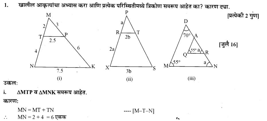 Maharashtra Board Class 10 Solutions for Geometry