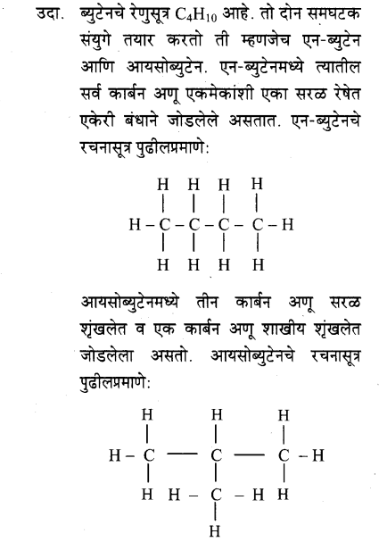 maharastra-board-class-10-solutions-science-technology-amazing-world-carbon-compounds-41