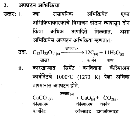 maharastra-board-class-10-solutions-science-technology-magic-chemical-reactions-32
