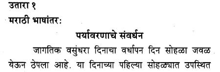 maharashtra-board-class-10-solutions-for-english-reader-saving-the-environment-2