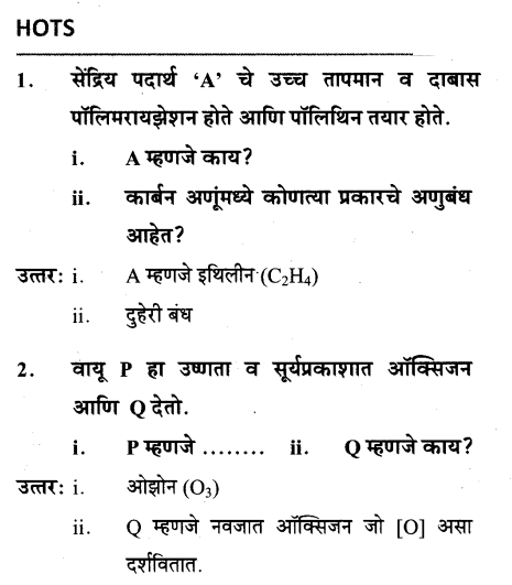 maharastra-board-class-10-solutions-science-technology-magic-chemical-reactions-80