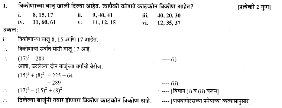 maharastra-board-class-10-solutions-for-geometry-similarity-ex-1-5-1