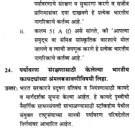 maharastra-board-class-10-solutions-science-technology-striving-better-environment-part-2-49