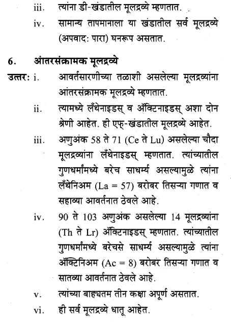 maharastra-board-class-10-solutions-science-technology-school-elements-47