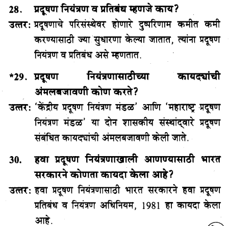 maharastra-board-class-10-solutions-science-technology-striving-better-environment-part-1-12