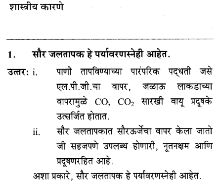 maharastra-board-class-10-solutions-science-technology-striving-better-environment-part-2-56
