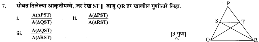 maharastra-board-class-10-solutions-for-geometry-similarity-ex-1-1-13