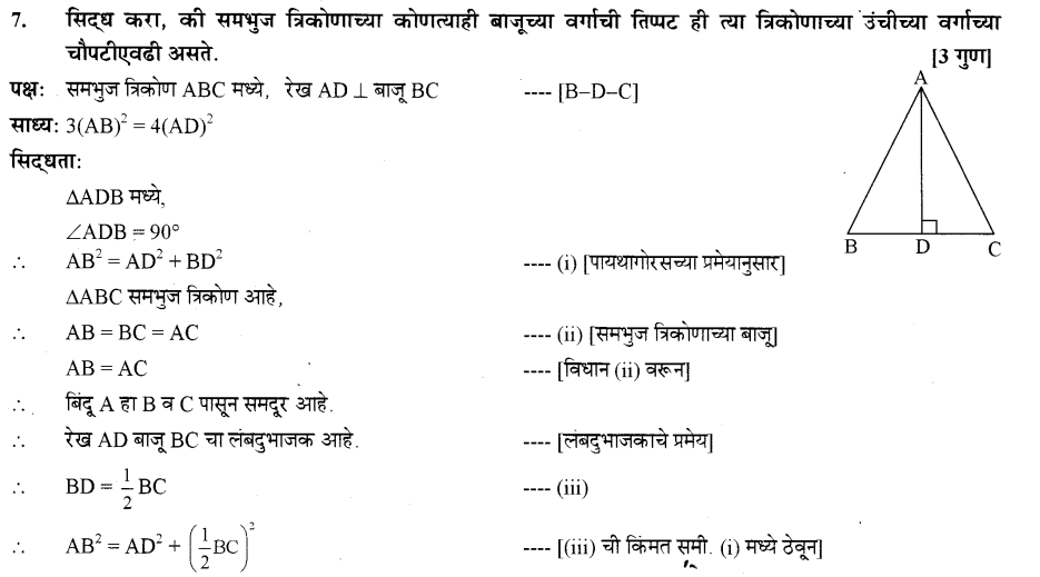 maharastra-board-class-10-solutions-for-geometry-similarity-ex-1-5-18