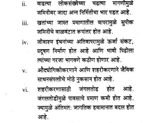 maharastra-board-class-10-solutions-science-technology-striving-better-environment-part-2-17